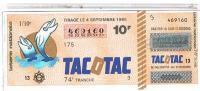 BILLETS LOTERIE NATIONALE  TACOTAC  1985 ....L102 - Billets De Loterie