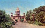17262  Armenia,  Etchmiadzin,  7th Century,  NV - Armenia