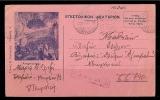 Greece 1941 > Military Postcard Censored > Madonna - Enteros Postales