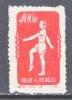 PRC 141 B  Reprint   * - 1949 - ... People's Republic