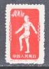 PRC 141 C  Reprint   * - 1949 - ... People's Republic