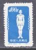PRC 142 D  Reprint   * - 1949 - ... People's Republic