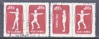 PRC 143 A-d  Reprint   (o) - 1949 - ... People's Republic