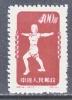 PRC 143 C  Reprint   * - 1949 - ... People's Republic