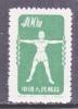 PRC 144 C  Reprint   * - 1949 - ... People's Republic