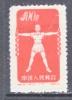 PRC 145 A  Reprint   * - 1949 - ... People's Republic