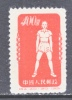 PRC 145 D  Reprint   * - 1949 - ... People's Republic