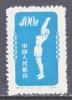 PRC 146 A  Reprint   * - 1949 - ... People's Republic