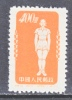 PRC 147 D  Reprint   * - 1949 - ... People's Republic
