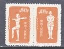 PRC 149 A-b  Reprint   * - 1949 - ... People's Republic