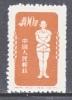 PRC 149 B  Reprint   * - 1949 - ... People's Republic