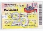 Disney * PASSPORT * Entreecard JAPON * LILO AND STITCH * TOKYO DISNEYLAND (554) PASSEPORT* JAPAN PASS * CINEMA * FILM * - Disney
