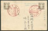 ½ Sen (3 Ex. Dont 1 Côté Illustré) Obl. Sc Rouge S/C.V. (Bronzu - Statue Of Iikamonnokami - 6860 - Lettres & Documents