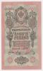 Russia 10 Rubles 1909 AUNC CRISP Banknote (Shipov ) P 11c 11 C - Rusland