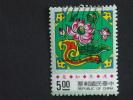 Formosa Formose Taiwan 1993 Timbre D'heureux Présages Et De Voeux Nouvelle Année Yv 2031 O - Gebraucht