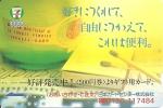 Japan: Prepaid Perrier - Andere Sammlungen