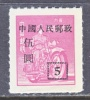 PRC 101a  Roulette   ** - 1949 - ... People's Republic
