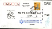 CHINA Cachet Cancel Volleyball Sep 5, 2003 On Postal Stationary - Volleyball