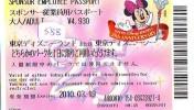 Disney * PASSPORT * Entreecard JAPON * TOKYO DISNEYLAND Passeport (588) JAPAN PASS * CINEMA * FILM * - Disney