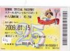 Disney * PASSPORT * Entreecard JAPON * TOKYO DISNEYLAND Passeport (626) JAPAN PASS * CINEMA * FILM * PINOCCHIO - Disney