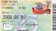 Disney * PASSPORT * Entreecard JAPON * TOKYO DISNEYLAND Passeport (634) JAPAN PASS * CINEMA * FILM * DUMBO * ELEPHANT - Disney
