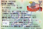 Disney * PASSPORT * Entreecard JAPON * TOKYO DISNEYLAND Passeport (636) JAPAN PASS * CINEMA * FILM * DUMBO * ELEPHANT - Disney