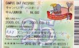 Disney * PASSPORT * Entreecard JAPON * TOKYO DISNEYLAND Passeport (637) JAPAN PASS * CINEMA * FILM * DUMBO * ELEPHANT - Disney