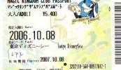 Disney * PASSPORT * Entreecard JAPON * TOKYO DISNEYLAND Passeport (677) JAPAN PASS * - Disney