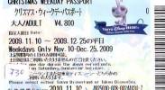 Disney * PASSPORT * Entreecard JAPON * TOKYO DISNEYLAND Passeport (730) JAPAN PASS * CINEMA *FILM * MONSTERS * CHRISTMAS - Disney