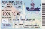 Disney * PASSPORT * Entreecard JAPON * TOKYO DISNEYLAND Passeport (732) JAPAN PASS * CINEMA * FILM * MONSTERS * - Disney