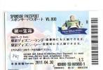 Disney * PASSPORT * Entreecard JAPON * TOKYO DISNEYLAND Passeport (749) JAPAN PASS * CINEMA * FILM * TOY STORY - Disney