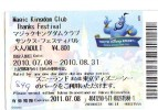 Disney * PASSPORT * Entreecard JAPON * TOKYO DISNEYLAND Passeport (849) JAPAN PASS * CINEMA * FILM * ALADDIN - Disney