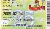 Disney * PASSPORT * Entreecard JAPON * TOKYO DISNEYLAND Passeport (771) JAPAN PASS * CINEMA * FILM * PETER PAN - Disney