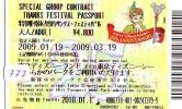 Disney * PASSPORT * Entreecard JAPON * TOKYO DISNEYLAND Passeport (777) JAPAN PASS * CINEMA * FILM * PETER PAN - Disney