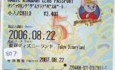 Disney * PASSPORT * Entreecard JAPON * TOKYO DISNEYLAND Passeport (807)  JAPAN PASS * CINEMA * FILM * THE RESCUERS - Disney