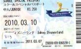 Disney * PASSPORT * Entreecard JAPON * TOKYO DISNEYLAND Passeport (813)  JAPAN PASS * CINEMA * FILM * PETER PAN - Disney