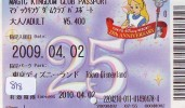 Disney * PASSPORT * Entreecard JAPON * TOKYO DISNEYLAND Passeport (818) JAPAN PASS * CINEMA * FILM * ALICE IN WONDERLAND - Disney