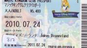 Disney * PASSPORT * Entreecard JAPON * TOKYO DISNEYLAND Passeport (817) JAPAN PASS * CINEMA * FILM * ALICE IN WONDERLAND - Disney