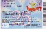 Disney * PASSPORT * Entreecard JAPON * TOKYO DISNEYLAND Passeport (824) JAPAN PASS * CINEMA * FILM * PETER PAN - Disney