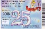 Disney * PASSPORT * Entreecard JAPON * TOKYO DISNEYLAND  (831) JAPAN PASS * CINEMA * FILM * CINDERELLA - Disney