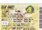 Disney * PASSPORT * Entreecard JAPON * TOKYO DISNEYLAND  (835) JAPAN PASS * CINEMA * FILM * THE LITTLE MERMAID - Disney