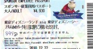 Disney * PASSPORT * Entreecard JAPON * TOKYO DISNEYLAND  (895b) JAPAN PASS * CINEMA * FILM * MONSTERS - Disney
