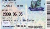 Disney * PASSPORT * Entreecard JAPON * TOKYO DISNEYLAND  (902) JAPAN PASS * CINEMA * FILM * MONSTERS - Disney