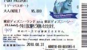 Disney * PASSPORT * Entreecard JAPON * TOKYO DISNEYLAND  (904) JAPAN PASS * CINEMA * FILM * MONSTERS - Disney