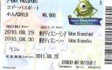Disney * PASSPORT * Entreecard JAPON * TOKYO DISNEYLAND  (926) JAPAN PASS * CINEMA * FILM * MONSTERS - Disney