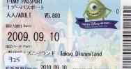Disney * PASSPORT * Entreecard JAPON * TOKYO DISNEYLAND  (925) JAPAN PASS * CINEMA * FILM * MONSTERS - Disney