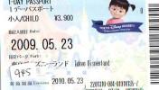 Disney * PASSPORT * Entreecard JAPON * TOKYO DISNEYLAND  (945) JAPAN PASS * CINEMA * FILM * MONSTERS - Disney