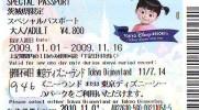 Disney * PASSPORT * Entreecard JAPON * TOKYO DISNEYLAND  (946) JAPAN PASS * CINEMA * FILM * MONSTERS - Disney