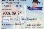 Disney * PASSPORT * Entreecard JAPON * TOKYO DISNEYLAND  (949) JAPAN PASS * CINEMA * FILM * MONSTERS - Disney