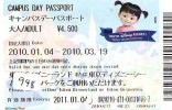 Disney * PASSPORT * Entreecard JAPON * TOKYO DISNEYLAND  (948) JAPAN PASS * CINEMA * FILM * MONSTERS - Disney